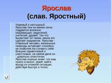 Ярослав (слав. Яростный) Упрямый и настырный, Ярослав тем не менее легко подд...