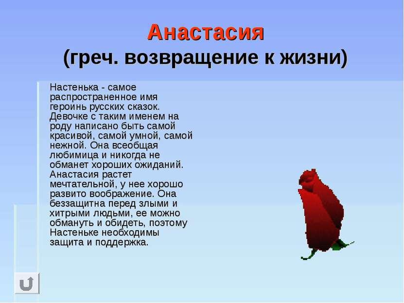 Анастасия (греч. возвращение к жизни) Настенька - самое распространенное имя ...
