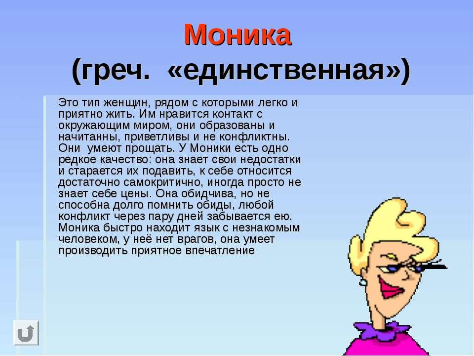Моника (греч. «единственная») Это тип женщин, рядом с которыми легко и приятн...
