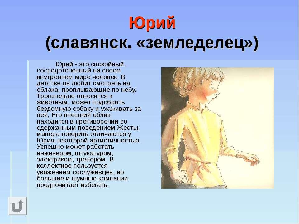 Юрий (славянск. «земледелец») Юрий - это спокойный, сосредоточенный на своем ...