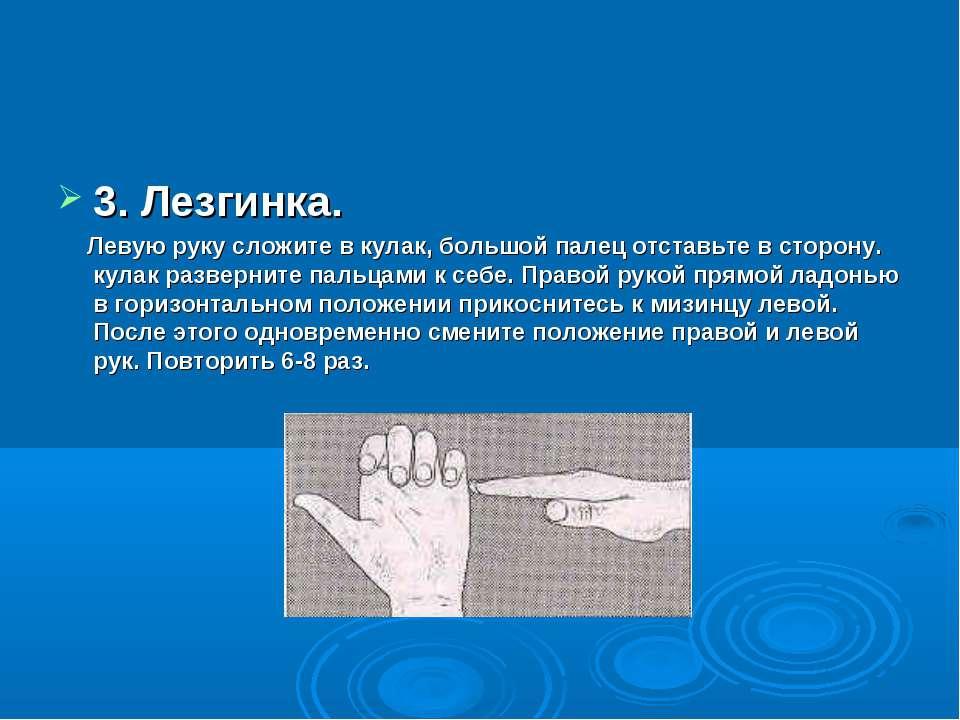 3. Лезгинка. Левую руку сложите в кулак, большой палец отставьте в сторону. к...