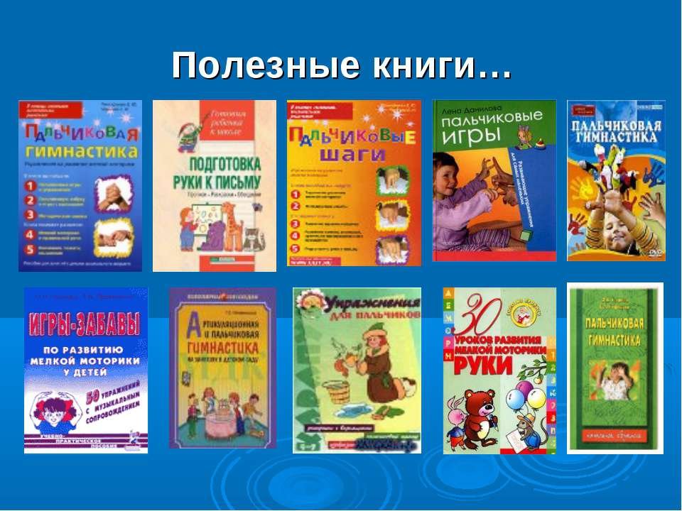 Полезные книги…