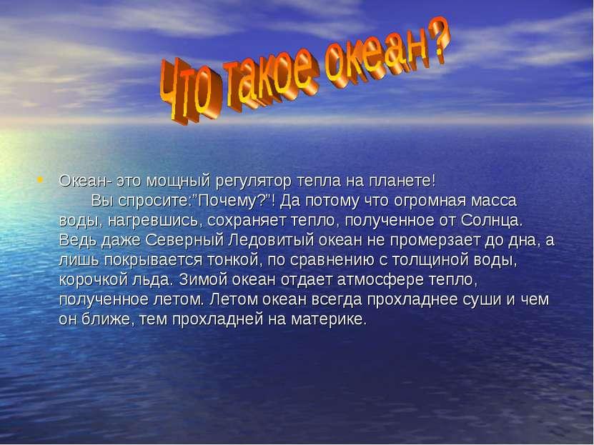 """Океан- это мощный регулятор тепла на планете! Вы спросите:""""Почему?""""! Да потом..."""