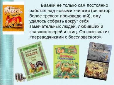 Бианки не только сам постоянно работал над новыми книгами (он автор более тре...
