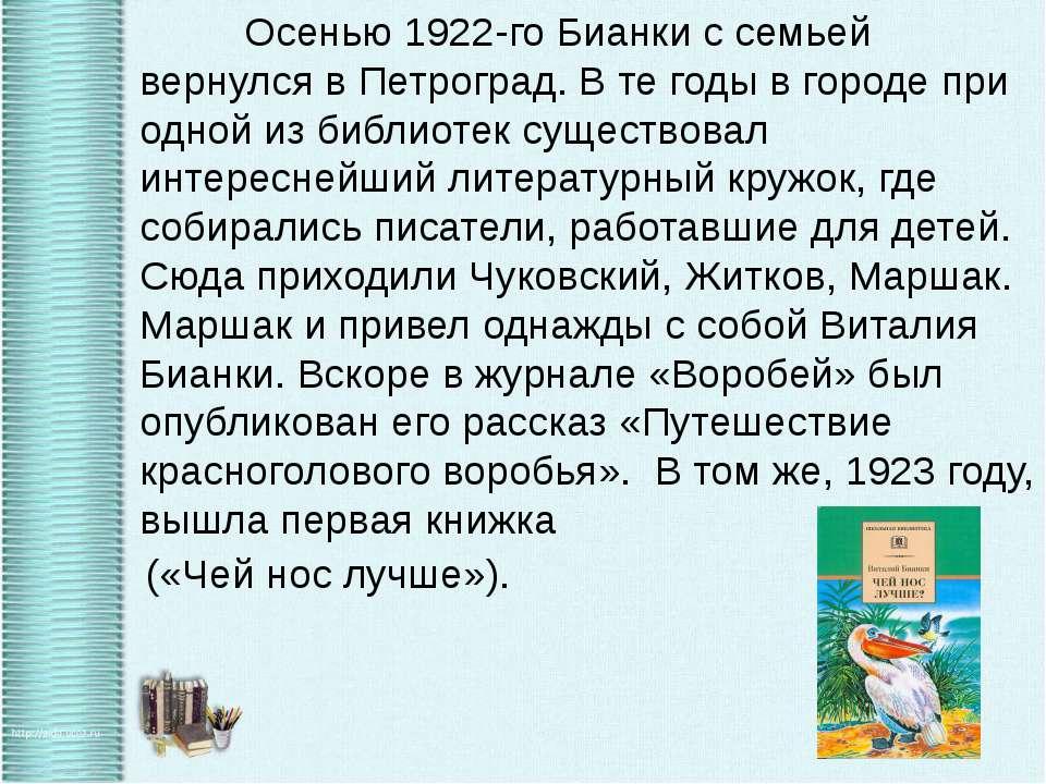 Осенью 1922-го Бианки с семьей вернулся в Петроград. В те годы в городе при о...