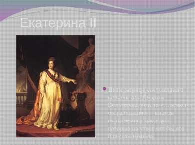 Екатерина II Императрица состоявшая в переписке с Дидро и Вольтером, хотела «...