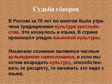Судьба гóворов В России за 70 лет во многом была утра-чена традиционная культ...