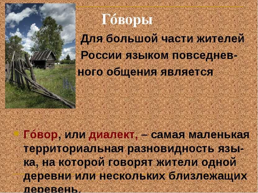 Гóворы Для большой части жителей России языком повседнев- ного общения являет...