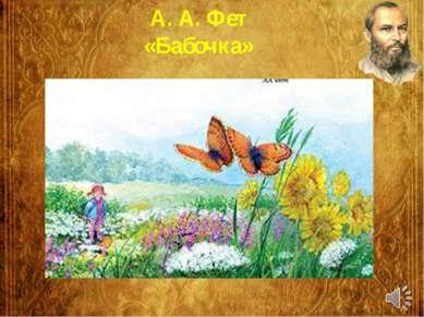А. А. Фет «Бабочка»