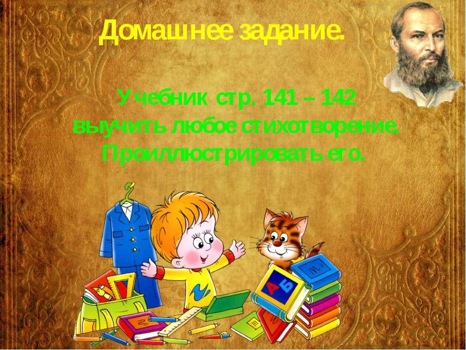Домашнее задание. Учебник стр. 141 – 142 выучить любое стихотворение. Проиллю...