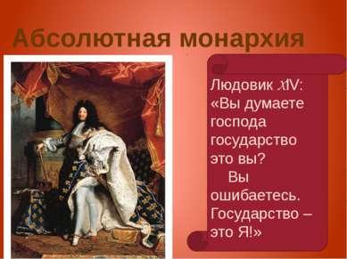 Абсолютная монархия Людовик XlV: «Вы думаете господа государство это вы? Вы о...
