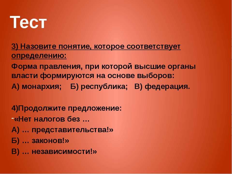 Тест 3) Назовите понятие, которое соответствует определению: Форма правления,...