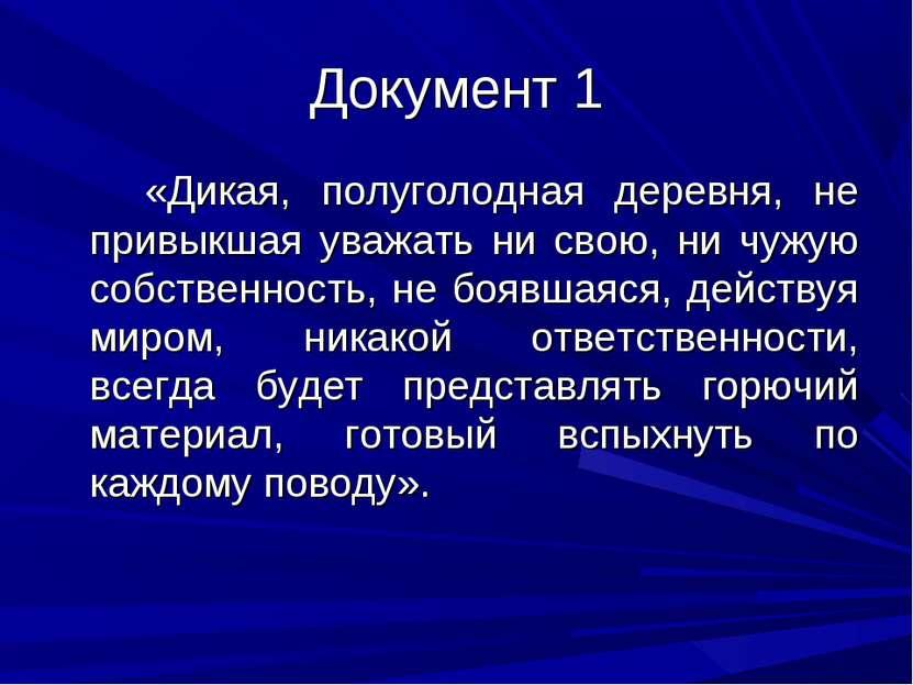 Документ 1 «Дикая, полуголодная деревня, не привыкшая уважать ни свою, ни чуж...
