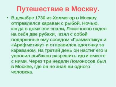 Путешествие в Москву. В декабре 1730 из Холмогор в Москву отправлялся караван...