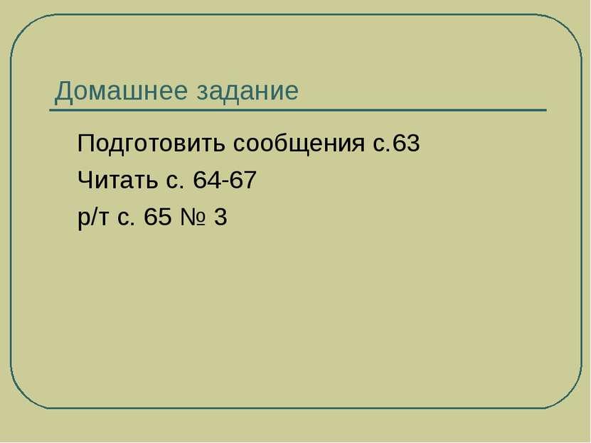 Домашнее задание Подготовить сообщения с.63 Читать с. 64-67 р/т с. 65 № 3