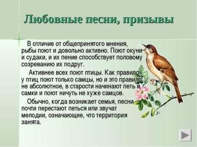 Любовные песни, призывы В отличие от общепринятого мнения, рыбы поют и доволь...