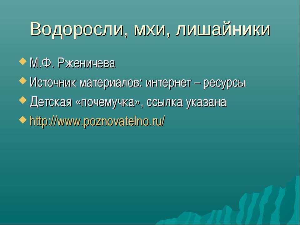 Водоросли, мхи, лишайники М.Ф. Рженичева Источник материалов: интернет – ресу...