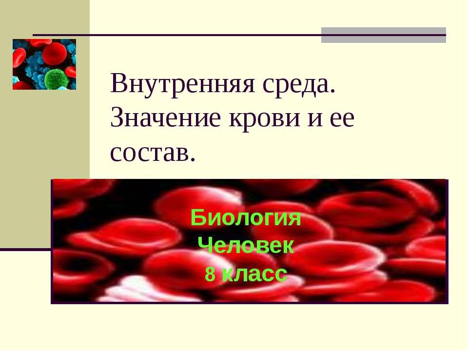 Внутренняя среда. Значение крови и ее состав. Биология Человек 8 класс