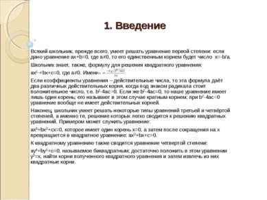 1. Введение Всякий школьник, прежде всего, умеет решать уравнение первой степ...