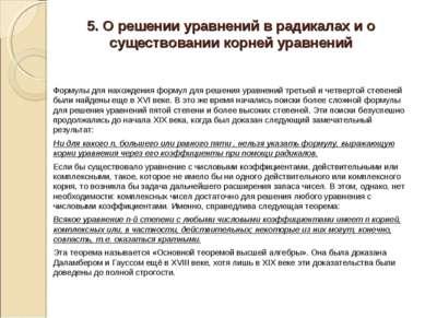 5. О решении уравнений в радикалах и о существовании корней уравнений Формулы...