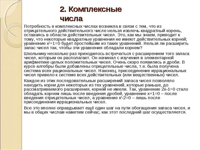 2. Комплексные числа Потребность в комплексных числах возникла в связи с тем,...