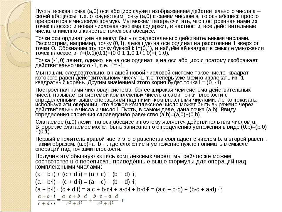 Пусть всякая точка (a,0) оси абсцисс служит изображением действительного числ...