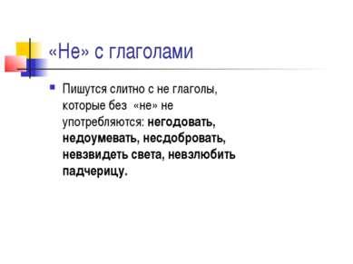 «Не» с глаголами Пишутся слитно снеглаголы, которые без «не»не употребляю...