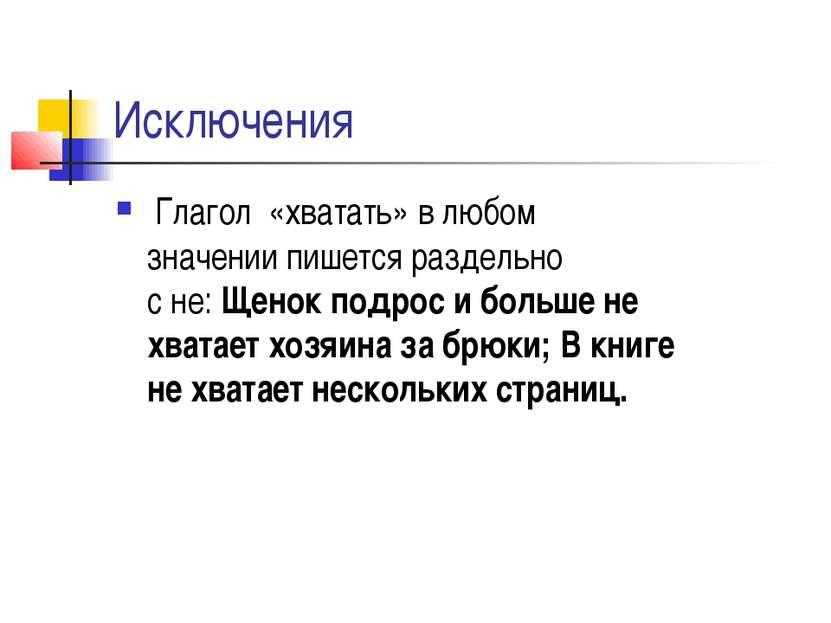 Исключения Глагол «хватать»в любом значении пишется раздельно сне:Щенок ...