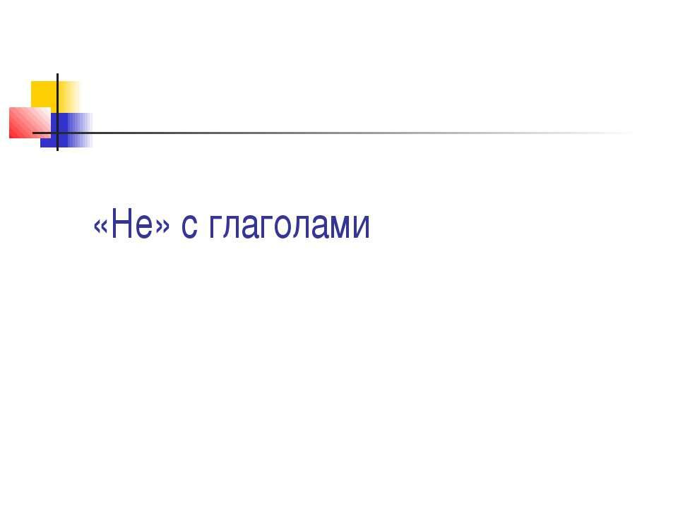 «Не» с глаголами