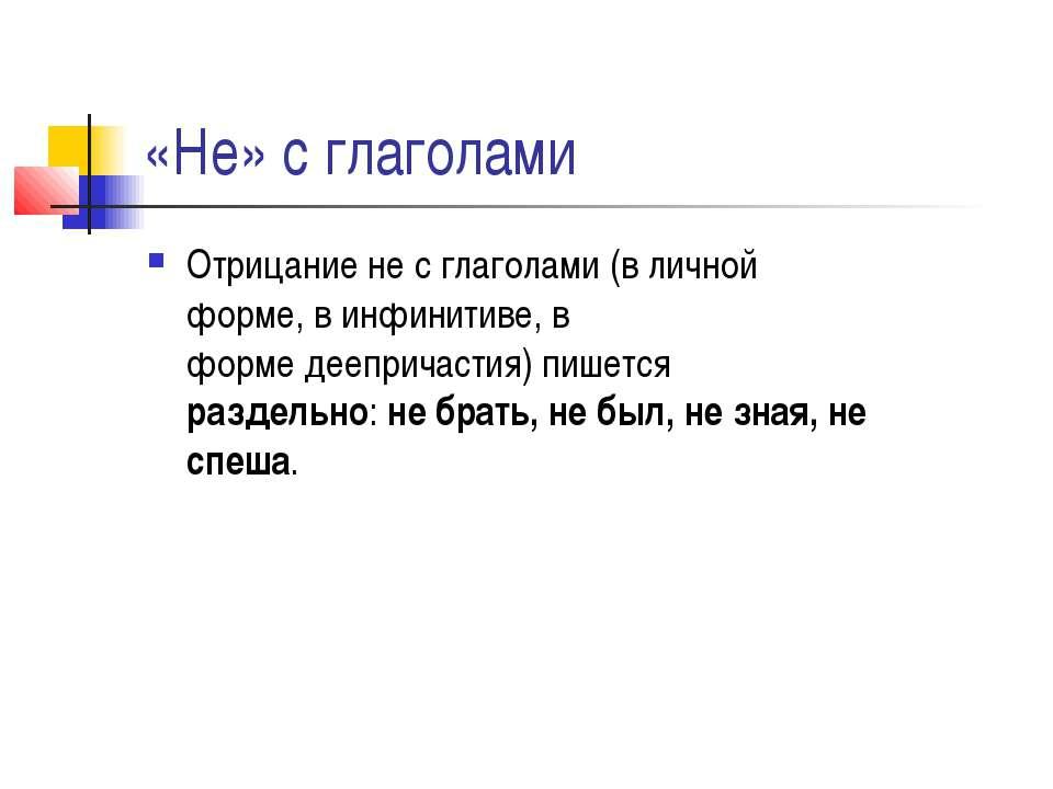«Не» с глаголами Отрицаниенесглаголами(в личной форме, винфинитиве, в фо...