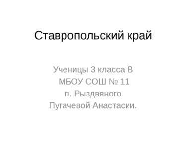 Ставропольский край Ученицы 3 класса В МБОУ СОШ № 11 п. Рыздвяного Пугачевой ...