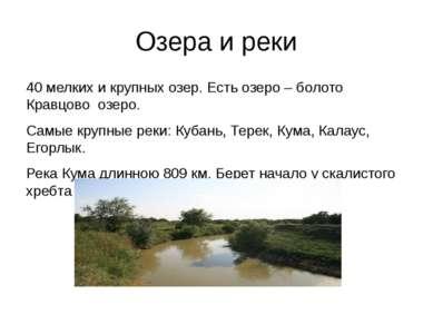 Озера и реки 40 мелких и крупных озер. Есть озеро – болото Кравцово озеро. Са...
