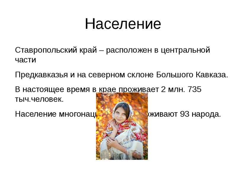 Население Ставропольский край – расположен в центральной части Предкавказья и...