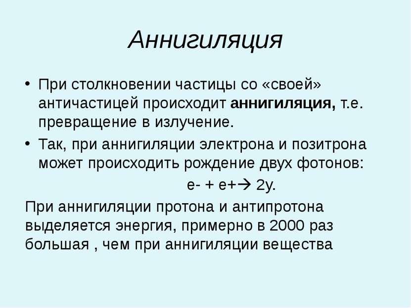 Аннигиляция При столкновении частицы со «своей» античастицей происходит анниг...
