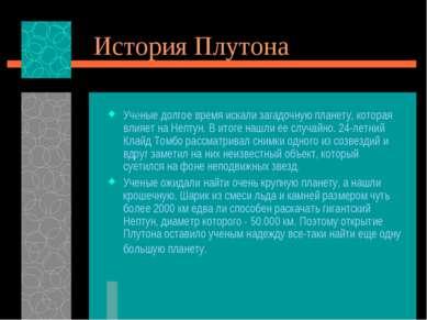 История Плутона Учeные долгое время искали загадочную планету, которая влияет...