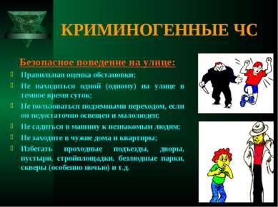 КРИМИНОГЕННЫЕ ЧС Безопасное поведение на улице: Правильная оценка обстановки;...