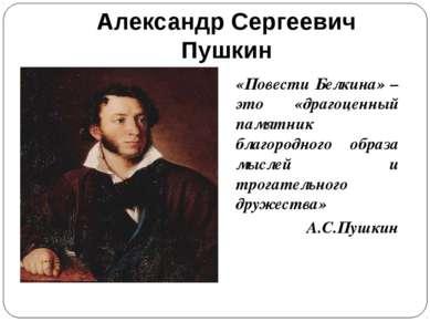 Александр Сергеевич Пушкин «Повести Белкина» – это «драгоценный памятник благ...