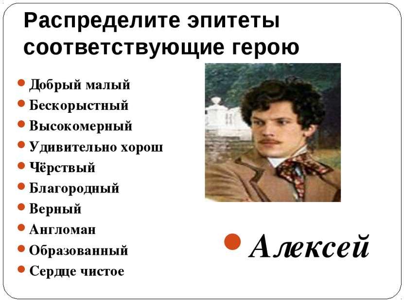 Распределите эпитеты соответствующие герою Алексей Добрый малый Бескорыстный ...
