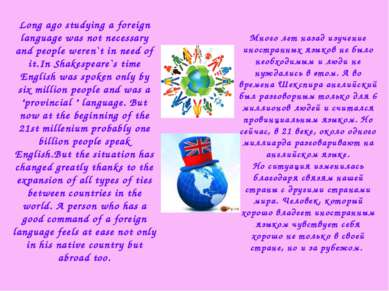 Long ago studying a foreign language was not necessary and people weren`t in ...