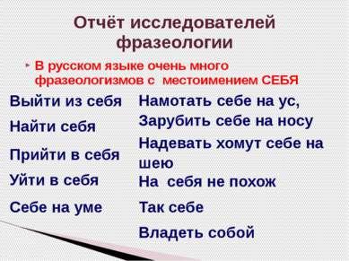 В русском языке очень много фразеологизмов с местоимением СЕБЯ Отчёт исследов...