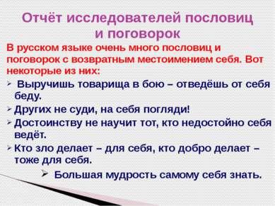 В русском языке очень много пословиц и поговорок с возвратным местоимением се...