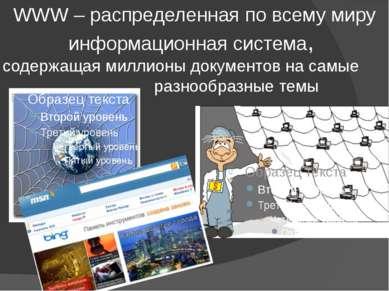 WWW – распределенная по всему миру информационная система, содержащая миллион...