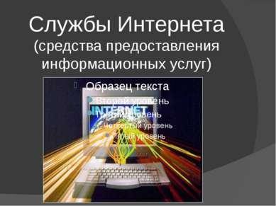 Службы Интернета (средства предоставления информационных услуг)