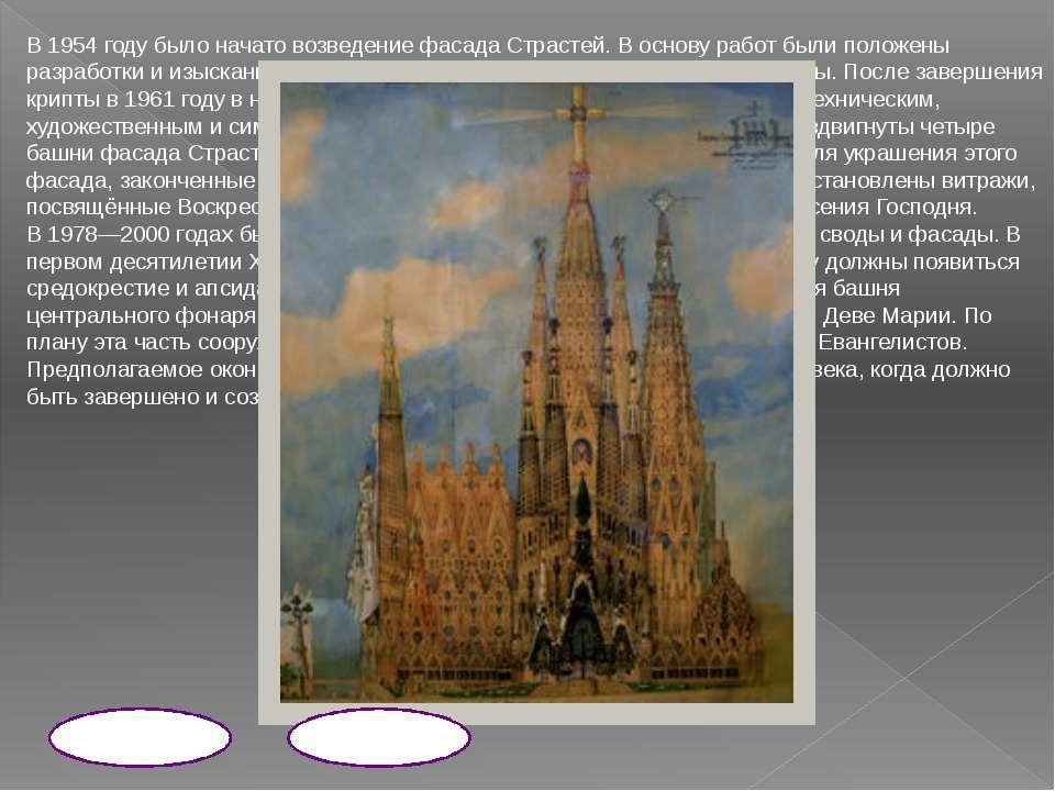 Весь Гауди. Издательство Editorial Escudo de Oro, S.A. Barcelona ISBN 84-378-...