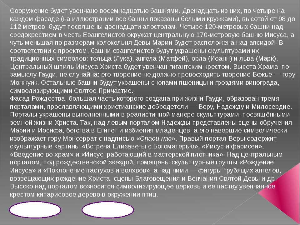 Официальный сайт церкви Святого Семейства (англ.)(исп.) Церковь Святого Сем...
