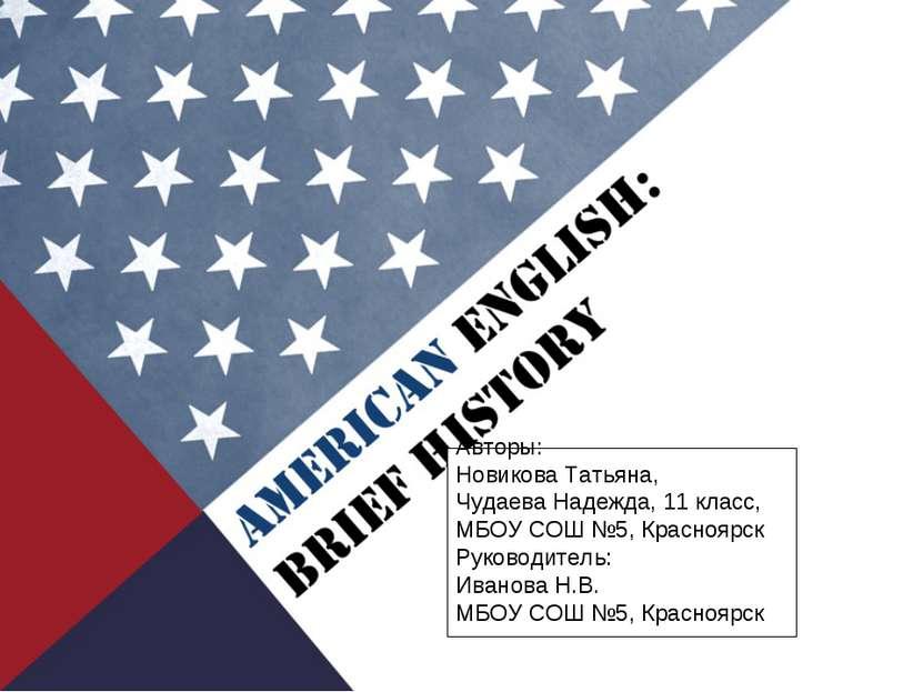 AMERICAN ENGLISH: BRIEF HISTORY Авторы: Новикова Татьяна, Чудаева Надежда, 11...