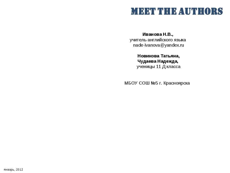 Иванова Н.В., учитель английского языка nade-ivanova@yandex.ru Новикова Татья...