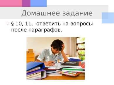 Домашнее задание § 10, 11. ответить на вопросы после параграфов.