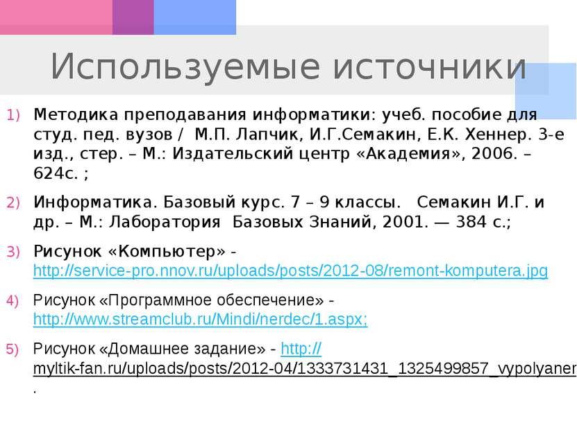 Используемые источники Методика преподавания информатики: учеб. пособие для с...