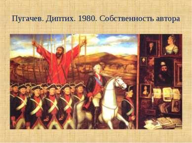 Пугачев. Диптих. 1980. Собственность автора